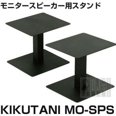 KIKUTANI MO-SPS (1ペア)