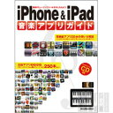 270本以上の音楽アプリを掲載!iPhone&iPad 音楽アプリガイド(CD付き)