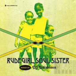 DJ大自然 「RUDE GIRL , SOUL SISTER」