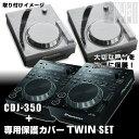 【キャンペーン特典付き】 Pioneer CDJ-350 + DS-PC-CDJ350 TWIN SET【代引き手数料/送料無料】