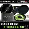 DENON DJ DS1 + d+class B DJ set【プライスダウン!】