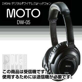 ワイヤレスヘッドホンの受信機単体AZDEN (アツデン) MOTO DW-05(H)【受信機パーツ単体】