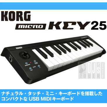 KORG microKEY-25 【予約商品 / 5月入荷予定】