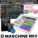 Native Instruments MASCHINE MK2 WHITE + KOMPLETE 11 UPG SET