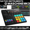 Native Instruments MASCHINE MK3 【ラウドネスマキシマイザープラグインDeeMaxをプレゼント!】