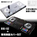 Pioneer DDJ-SZ 専用保護カバーセット 【セール特価!】