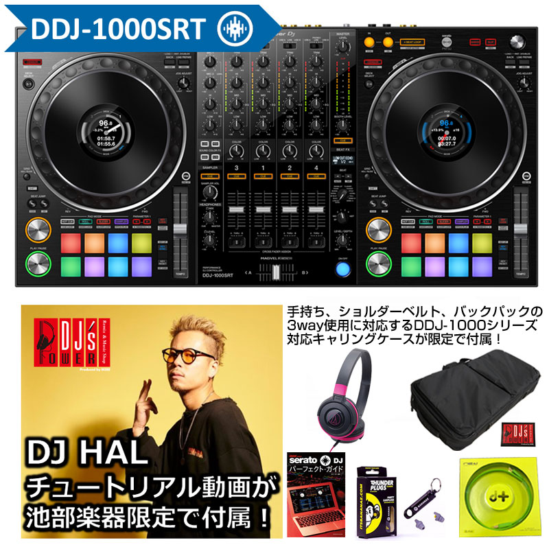 DJ機器, DJコントローラー Pioneer DJ DDJ-1000SRT ATH-S100BPK SET24Power DJs feat.DJ HAL Serato Studio