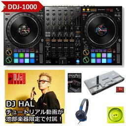 Pioneer DJ DDJ-1000 + ATH-S100BBL ヘッドホン SET 【本体保護カバー + 高品質USBケーブル + rekordbox解説本プレゼント!】【Power DJ'sオリジナルチュートリアル動画付属 】【あす楽対応】