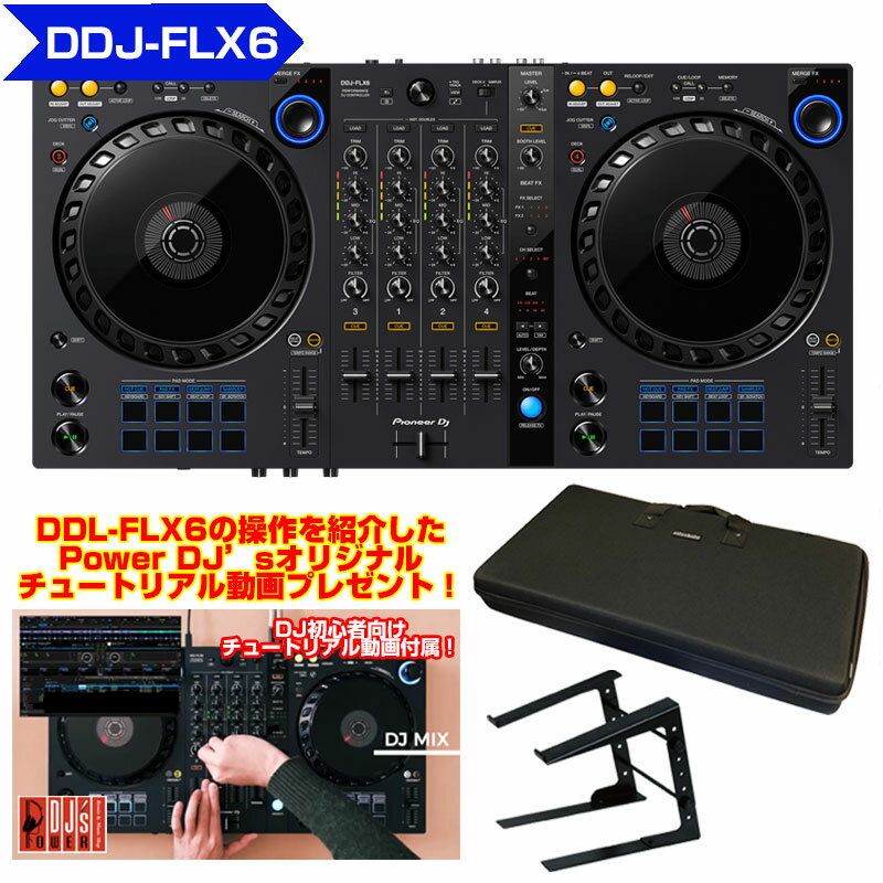 DJ機器, セット Pioneer DJ DDJ-FLX6 LT100B PC SET