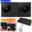 Pioneer DJ DDJ-FLX6 + ATH-S100WH ヘッドホン SET 【初回特典!台数限定キャリングケース & 初心者向けチュートリアル動画プレゼント!】【あす楽対応】【土・日・祝 発送対応】