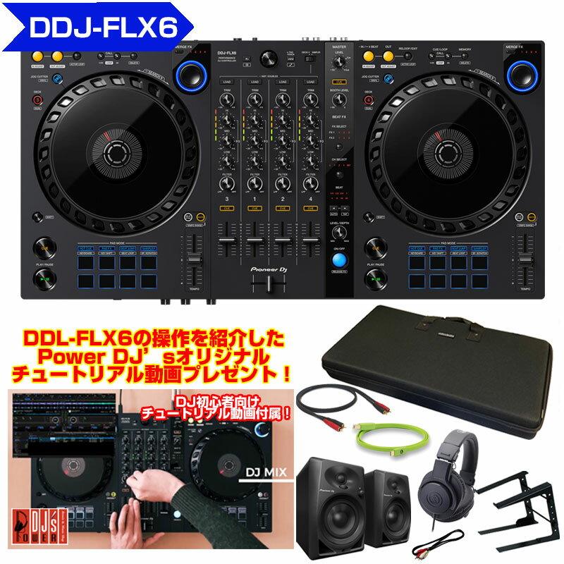 DJ機器, セット Pioneer DJ DDJ-FLX6 6