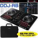 Pioneer DJ DDJ-RB + MAGMA CTRL CASE DDJ-SB2 SET