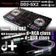 Pioneer DDJ-SX2 + Oyaide RCA + USB ケーブルセット