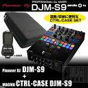 Pioneer DJ DJM-S9 専用キャリングケースSET