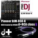 【セール特価!】Pioneer (パイオニア)DJM-850-K (ブラック) + d+RCA CLASS S 高音質ケーブルセット【送料・代引手数料無料!】