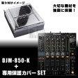 【セール特価!】 Pioneer (パイオニア) DJM-850-K + DS-PC-DJM800 SET【代引き手数料/送料無料】