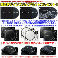 期間限定PioneerDJロゴ入りスリップマットプレゼント中!