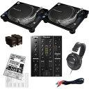 【選べるキャンペーン特典付き!】 Pioneer PLX-1000 + DJM-350 DJ SET
