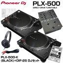 Pioneer DJ PLX-500-K + DIF-2S 初心者DJ SET【選べるキャンペーン特典付き!】