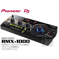 リミックスステーション!Pioneer (パイオニア)RMX-1000 【5月末発売予定】 【効果音入りSDカ...