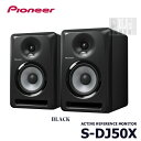 Pioneer (パイオニア) S-DJ50X ペア (2台1組)