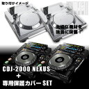 【キャンペーン特典付き!】 Pioneer (パイオニア) CDJ-2000 nexus 専用保護カバーTWIN SET【USBフラッシュメモリ16GBプレゼント!】