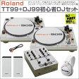Roland TT99+DJ99 初心者DJセット 【選べるキャンペーン特典付き!】