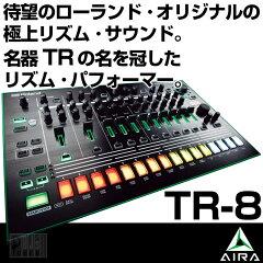 名器TRの名を冠したリズム・パフォーマーRoland AIRA series TR-8