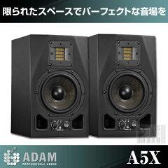 ADAM A5X (ペア) 【数量限定特価】