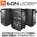 JBL EON208P