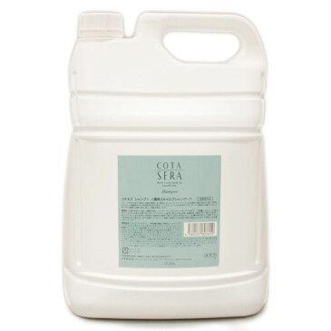 COTA コタ セラ シャンプー 5L (5000ml) 業務用 美容室 サロン専売品 ヘアケア cota お買得品 【NS】