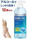 【12本セット・最短即日発送】アルコールハンドジェル ハンド...