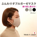 繰り返し使える ふんわり ダブルガーゼ マスク シンプル 洗えるマスク 日本製 スーパーソフト ソフトタッチで長時間も安心 捨てなくていい 地球にやさしい エコマスク 1枚入り 口罩 病毒 ※ネコポス発送・他商品と同梱注文不可