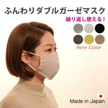 軽くて 涼しい マスク 日本製 夏用マスク マスク 洗える おやすみ マスク 在庫あり 繰り返し使える ふんわり ダブルガーゼ マスク 1枚入り シンプル 洗える スーパーソフト ソフトタッチで長時間も安心 エコマスク ※ネコポス発送・他商品と同梱注文不可