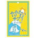 【話題の商品】オルト やかないサプリ 30粒 30日分 UV...