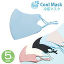 【予約】接触冷感マスク マスク 冷感 ひんやり マスク 接触冷感 マスク 夏 マスク 涼しい 冷感マスク 5枚セット 送料無料 洗える マスク 夏マスク 夏用マスク マスク 冷感 ひんやり 日焼け防止 サイズ調整可 ほこり対策 花粉症対策