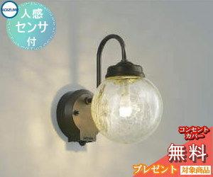 エクステリア 屋外 照明 ライトコイズミ照明 koizumi KOIZUMI ポーチライト AU40253L 人感センサー 透明ひび焼き アンティークデザイン 電球色 LED ブラケットライト ポーチライト 玄関灯 玄関照明 門柱灯の写真