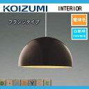 照明 おしゃれコイズミ照明 KOIZUMI ペンダントライト AP40119L 引掛シーリング取付 ビターブラウン色ツヤ仕上電球色 北欧風白熱球100W相当 2
