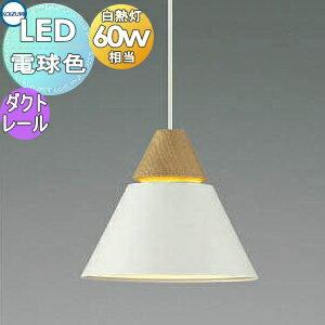 照明 おしゃれコイズミ照明 KOIZUMI ペンダントライト AP45523L ダクトレール用 マットファインホワイト塗装電球色 北欧風 木白熱球60W相当の写真