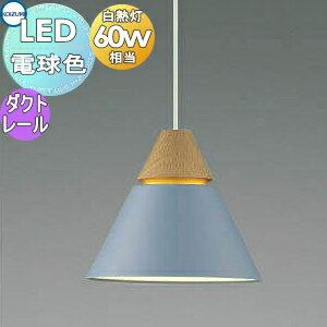 照明 おしゃれコイズミ照明 KOIZUMI ペンダントライト AP45521L ダクトレール用 グレイッシュブル-・マット塗装仕上電球色 北欧風 木白熱球60W相当の写真
