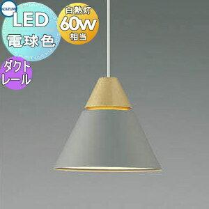 照明 おしゃれコイズミ照明 KOIZUMI ペンダントライト AP45517L ダクトレール用 ライトグレー・マット塗装仕上電球色 北欧風 木白熱球60W相当の写真