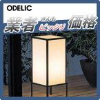 エクステリア 屋外 照明 ライトオーデリック(ODELIC) 【和風照明 OG254285LD】 和風庭園灯 行灯 灯籠 プラグ差込式 LED 電球色