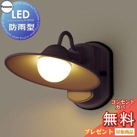 エクステリア屋外照明ライトパナソニック(Panasonic)アンティーク照明器具LGW80245LE1ダークブラウンメタリックブ