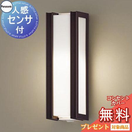 エクステリア屋外照明ライトパナソニック(Panasonic)ポーチライトLGWC85063Uセンサありダークブラウン人感センサー