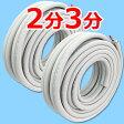 【あす楽対応】エアコン配管 2分3分 20m ペアコイル 2巻セット