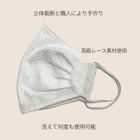 洗えるレースマスク【デザインマスクカラーマスク高級マスク立体マスクおしゃれ洗えるファッションマスク痛くないハンドメイド日本製繰り返し】