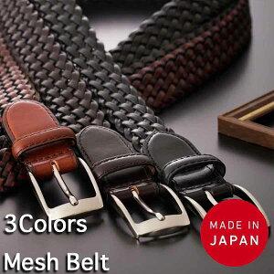 ベルトメンズベルトメッシュビジネス本革の編み込み職人が細かく編み込んだ手作りベルトきれいな色でビジネスカジュアル共に使えます「M-02」