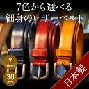 羽島ベルト 7色から選べる細身のレザーベルト 30mm幅 自社生産 メンズ ベルト 本革 手作り シンプル 細め カジュアルベルト ユニセックスベルト 最大サイズ98センチ サイズ調節可能 セブン30 ベルト 革 プレゼント ブランド メンズ レディース