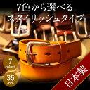 羽島ベルト 7色から選べるスタイリッシュタイプ 35mm幅 自社生産 革 メンズ レディース ベルト 本革 手作り シンプル 細め カジュアルベルト サイズ調節可能 革 プレゼント 本革ベルト 一枚革仕立て