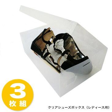 クリアシューズボックス 3枚組 レディース用/あす楽/SALE品/送料無料